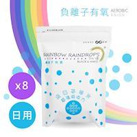 彩虹雨點 負離子有氧日用衛生棉24.5cm(6片x8包/組)