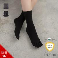 【PEILOU】貝柔Supima機能殺菌除臭萊卡五指短襪(男/女款6雙)
