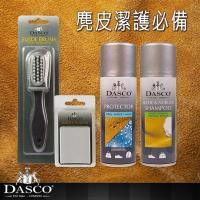 【鞋之潔】英國伯爵DASCO 麂皮清潔保養組 最完整防護
