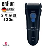BRAUN德國百靈 1系列舒滑電鬍刀130s(買就送USB風扇)