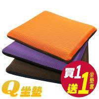 【源之氣】竹炭模塑記憶Q坐墊/雙面雙色(三款可選) RM-9465-5