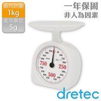 【dretec】「瑪雪」新型大畫面機械式料理秤(1Kg)-白色