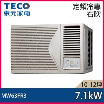 隨貨送14吋直立式電扇 TECO東元冷氣 8-10坪 定頻右吹窗型冷氣 MW63FR3