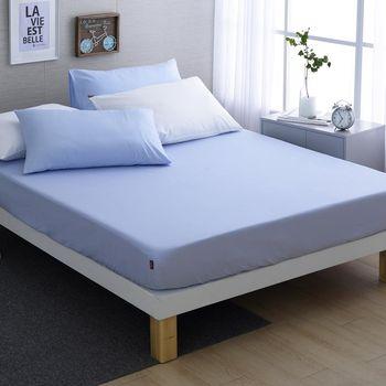 《DON 極簡生活-純粹藍》加大三件式200織精梳純棉床包枕套組