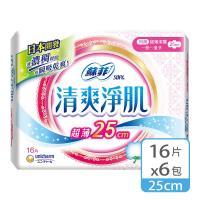 蘇菲 清爽淨肌超薄潔翼日用(25CM)(16片x6包/組)