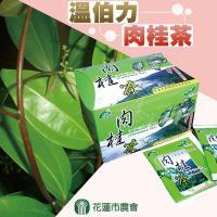 花蓮市農會 溫伯力肉桂茶(3g×20入/盒) x2盒組