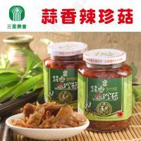 三星農會 蒜香辣珍菇 (380公克±3%/罐) x3罐組 停不了口的美味!