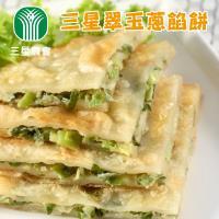 三星農會 翠玉蔥餡餅3包(750g/包)