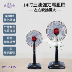 五月花 14吋強力電風扇/立扇/風扇 MYF-1435