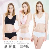 【COMFIA康裴亞】 無痕3D提臀內褲三件組(黑+粉+白)