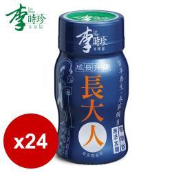 李時珍-長大人(男生)24瓶