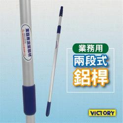 VICTORY 業務用二段式鋁桿(80-140cm)#1037001