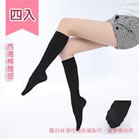 【魔莉絲】中重壓360DEN純棉機能小腿襪一組四雙(男女適用/壓力襪/顯瘦腿襪/醫療襪/彈力襪)