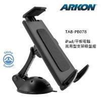ARKON iPad / iPad min / Tablet平板電腦萬用型支架吸盤組(TAB-PB078)