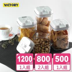 【VICTORY】方形易扣食物密封保鮮罐#4件組