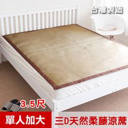 【凱蕾絲帝】台灣製造-三D止滑立體柔藤透氣紙纖涼蓆-單人加大3.5尺