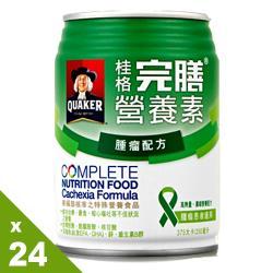 加贈速養遼樣包5包【桂格】完膳營養素 腫瘤配方 250ml*24入/箱