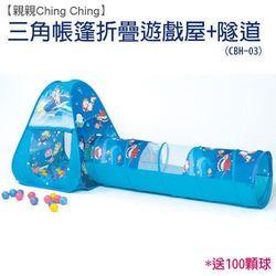 〔親親Ching Ching〕海洋三角+隧道帳篷球屋+100球 (7cm) CBH-03