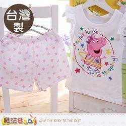魔法Baby 女童裝 台灣製粉紅豬小妹正版純棉春夏套裝~k50324