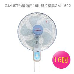 台灣通用G.MUST 16吋雙拉壁扇GM-1602