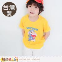 魔法Baby 童裝 台灣製插畫純棉短袖T恤~k50353