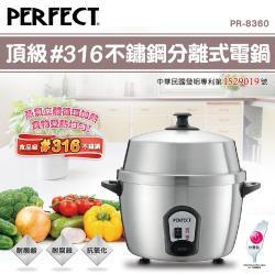 【PERFECT 】頂級316不鏽鋼分離式電鍋 PR-8360