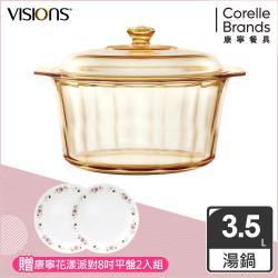 Visions美國康寧 3.5L晶鑽透明鍋