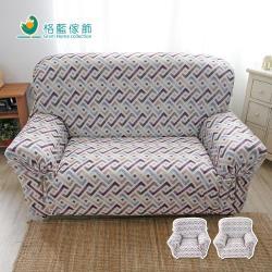 【格藍傢飾】卡曼涼感彈性沙發套-1+2+3人座-(二色任選)