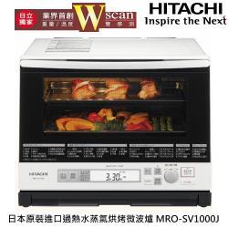 登記送西堤餐券1張+KINYO 多功能料理鍋↗HITACHI日立 33L日本原裝過熱水蒸氣烘烤微波爐 MRO-SV1000J