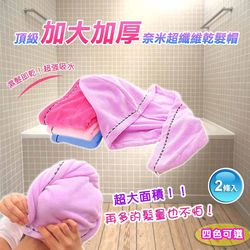 超纖維乾髮帽 頂級奈米加大加厚(四色) -2條入