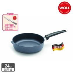 德國WOLL Diamond Lite 新鑽石系列24cm不沾深煎鍋