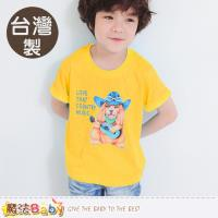 魔法Baby 童裝 台灣製插畫純棉短袖T恤~k50399