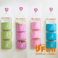 iSFun 繽紛圓筒 數字3格收納掛袋 四色可選
