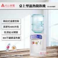 【元山牌】 桌上型桶裝水溫熱開飲機YS-855BW(飲水機/開飲機)MIT台灣製造