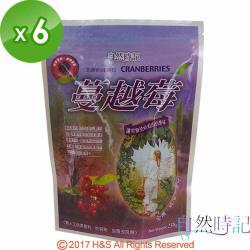 自然時記 生機蔓越莓250g x6包