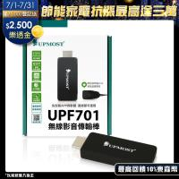 Upmost 登昌恆 UPF701 無線影音傳輸棒