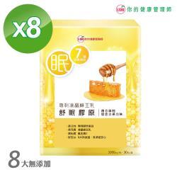 《UDR》專利凍晶蜂王乳舒眠膠原x8盒-型錄