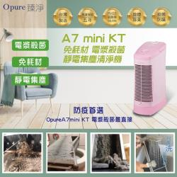 【Opure臻淨】  (5~10坪) A7 mini Kitty免耗材靜電集塵電漿殺菌DC直流節能空氣清淨機 + D2負離子除濕輪清淨除濕機