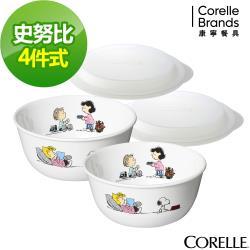 美國康寧CORELLE SNOOPY 幸福時光4件式餐碗組-D01