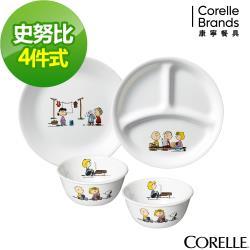 美國康寧CORELLE SNOOPY 趣味生活4件式餐具組-D03