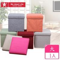 【AWANA】方形簡約麻布可折疊收納椅凳-大