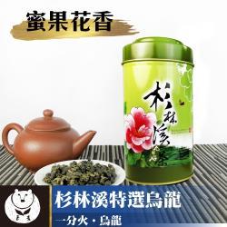 [台灣茶人]杉林溪特選烏龍花獻好茶系列(150g/罐)