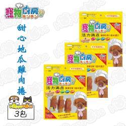 【寵物廚房】甜心地瓜雞肉捲170g(3包)