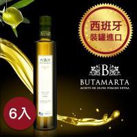 【Butamarta 布達馬爾它】特級冷壓初榨橄欖油500ml *6