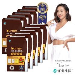 船井 burner倍熱 超代謝咖啡10盒(拿鐵風味100包)