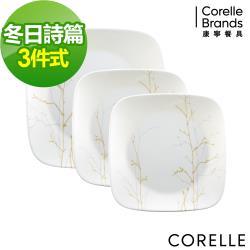 美國康寧CORELLE 冬日詩篇 3件式方形餐盤組-C02