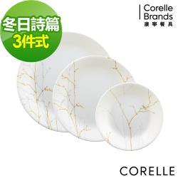 美國康寧CORELLE 冬日詩篇 3件式餐盤組-C01