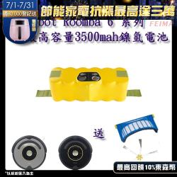 iRobot Roomba 6 系列掃地機器人吸塵器副廠高容量鎳氫電池