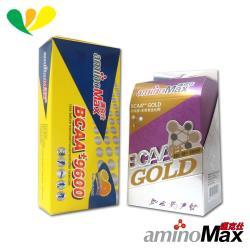aminoMax 邁克仕 胺基酸BCAA GOLD + BCAA 9600mg  能量補給(各一盒) A044+A114