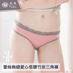 任-【PEILOU】貝柔蕾絲無縫中/低腰抗菌三角褲-粉紅